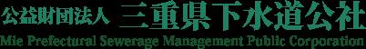 公益財団法人 三重県下水道公社